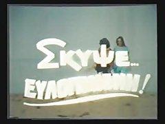 Greek Porn '70s '80s Skypse Eylogimeni 1
